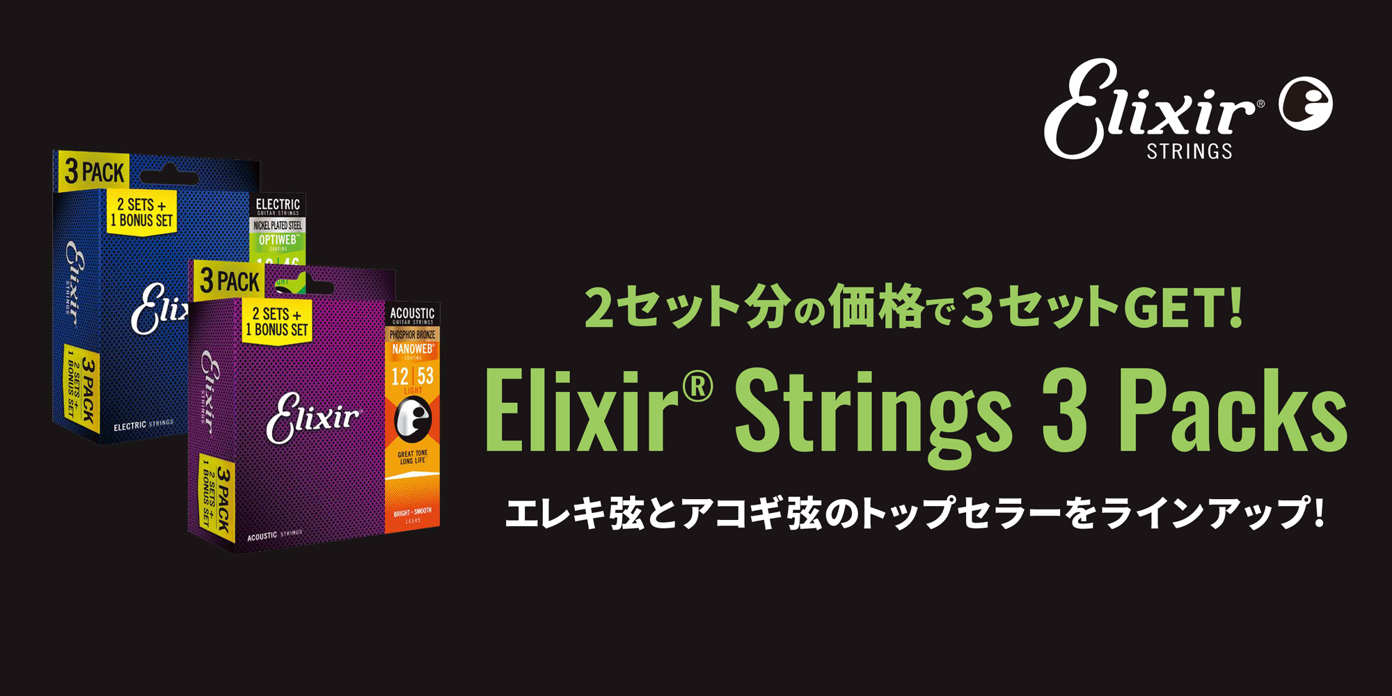 elixir_2018_bp