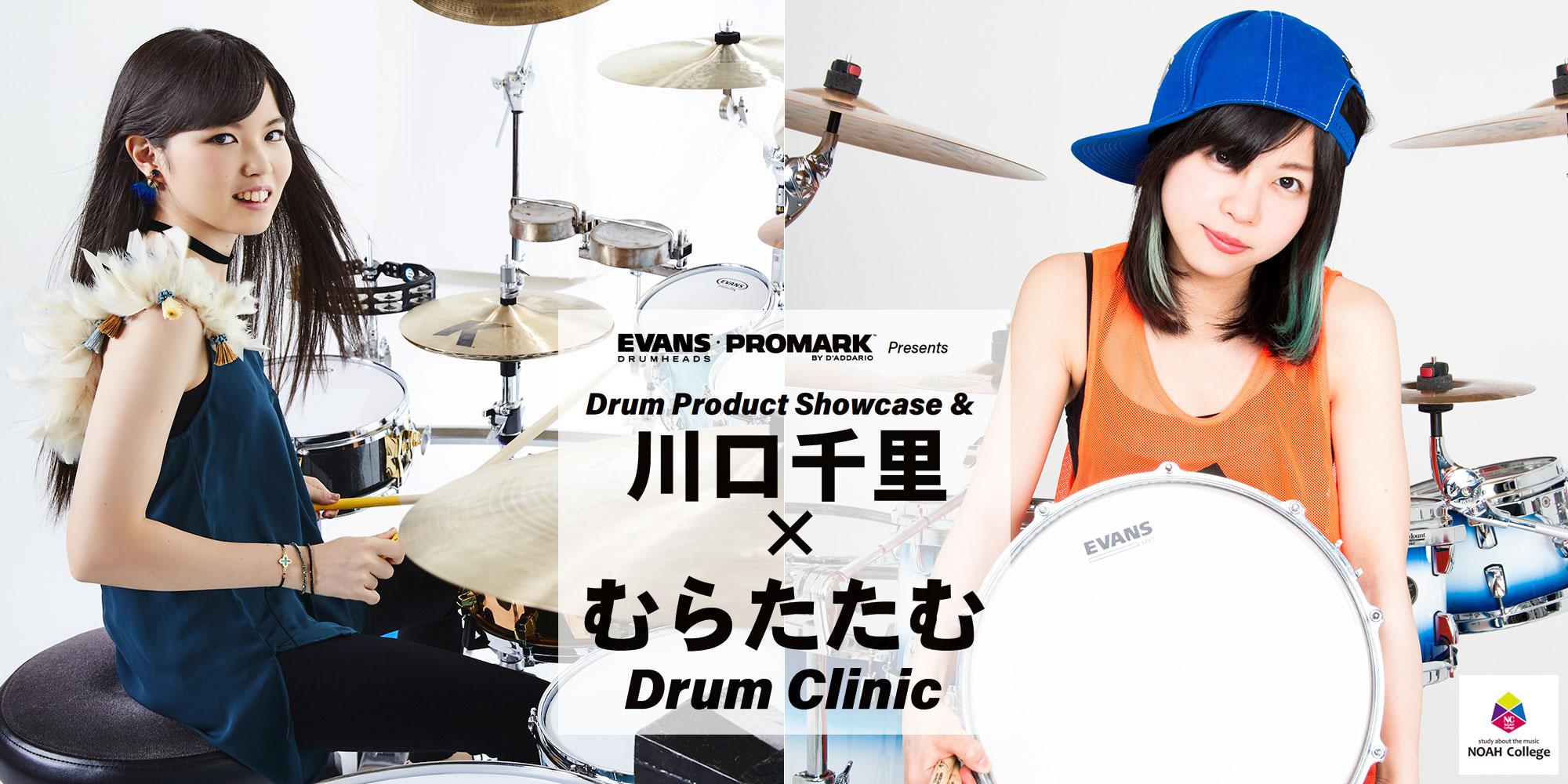 イベント情報「川口千里×むらたたむ Drum Clinic」【 8月18日 】@NOAH 学芸大スタジオ 1Ast 開催のお知らせ