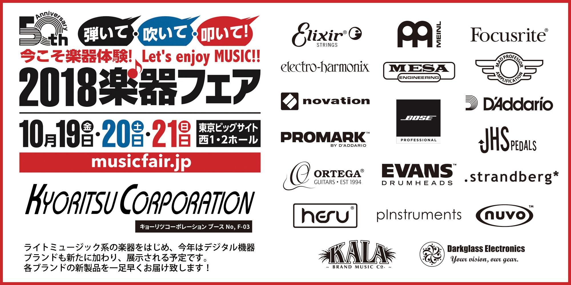 2018 楽器フェア♪ 出展/イベントのお知らせ