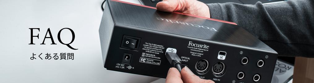 Focusrite/Novation FAQ