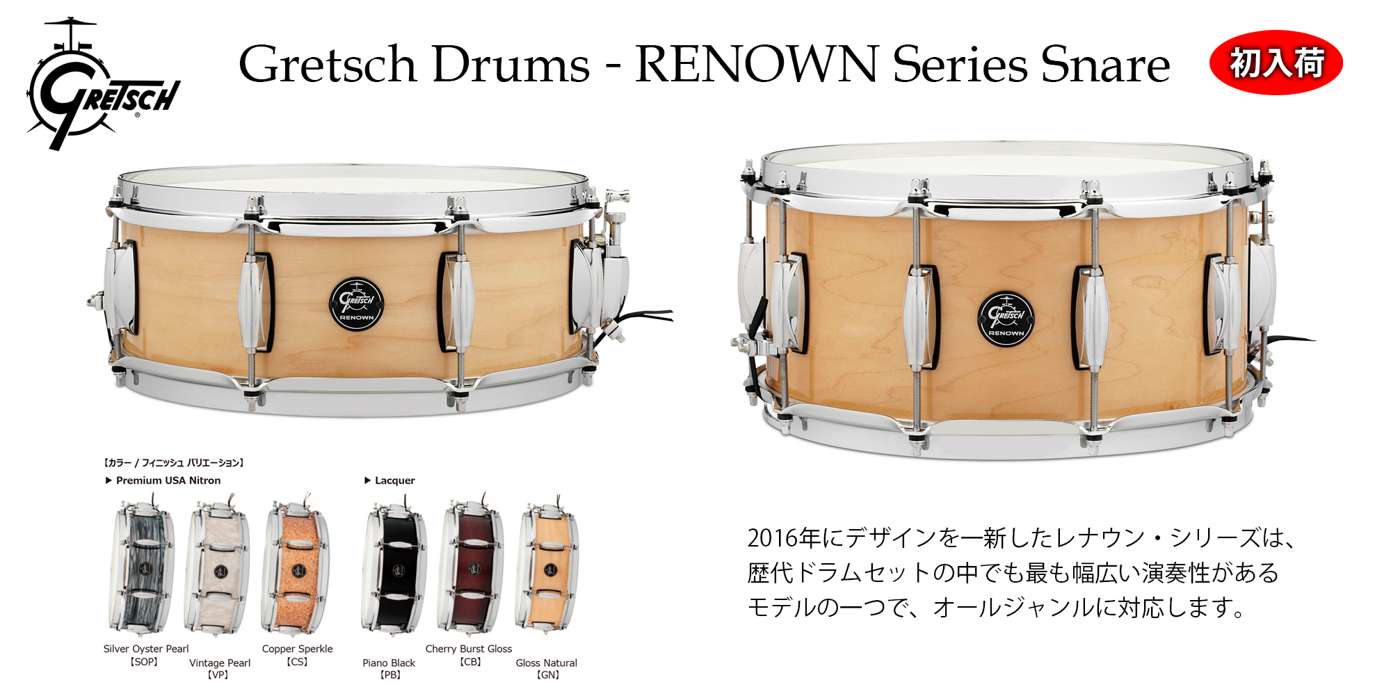 Gretsch Drums – RENOWN Series Snare 初入荷!