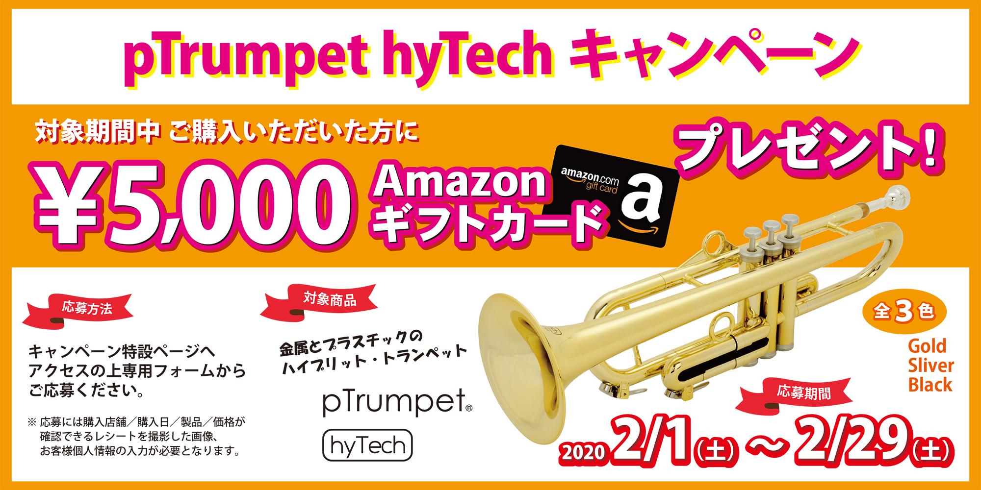 pTrumpet hyTech キャンペーン 2020