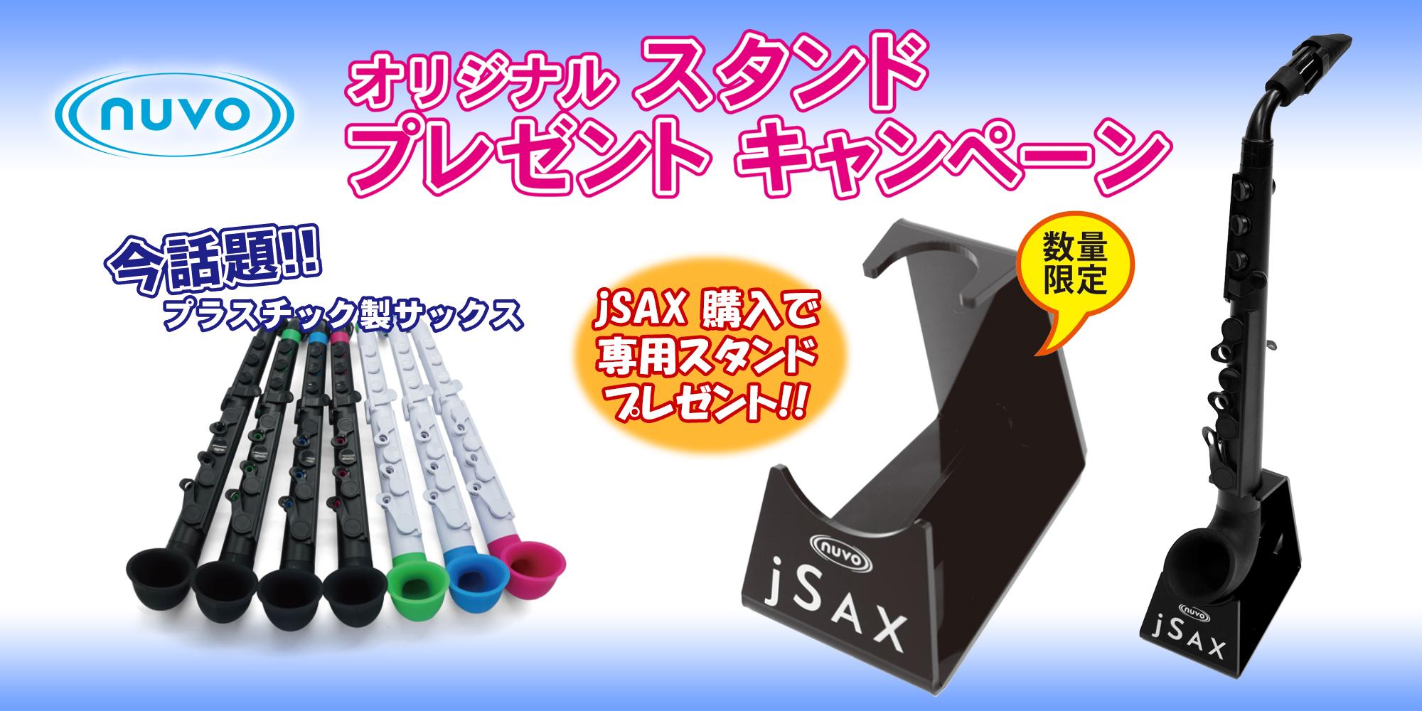 nuvo  jSAX スタンド付きキャンペーン