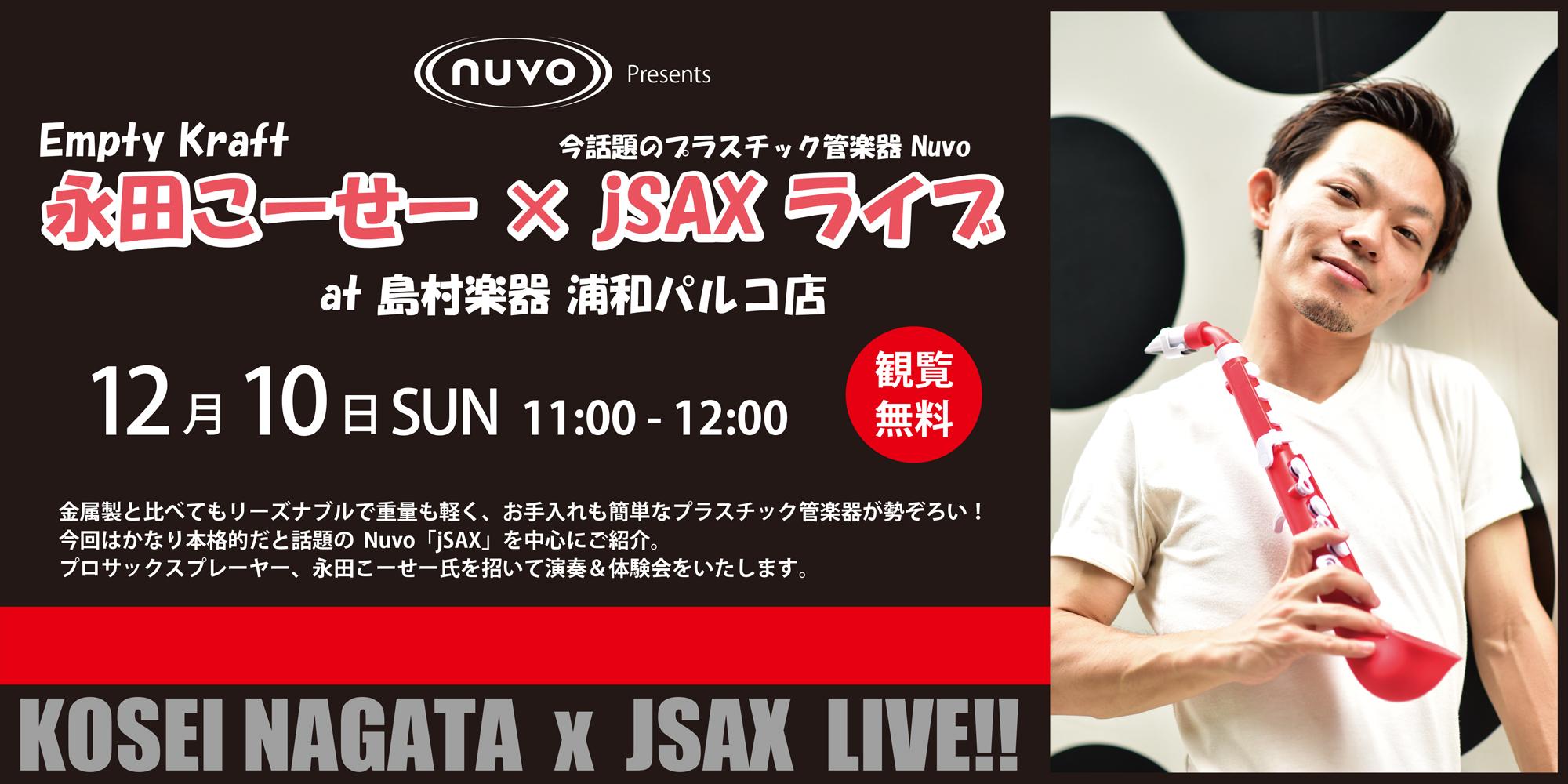 イベント情報「永田こーせー × jSAX ライブ」@島村楽器浦和パルコ店 開催のお知らせ