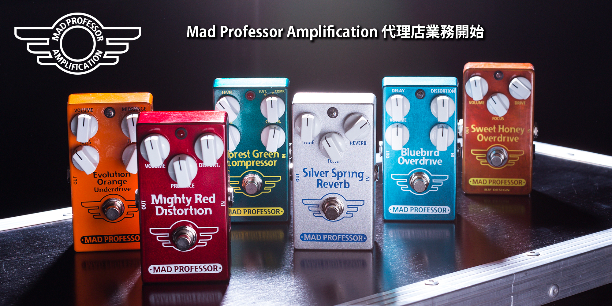 Mad Professor Amplification 代理店業務開始