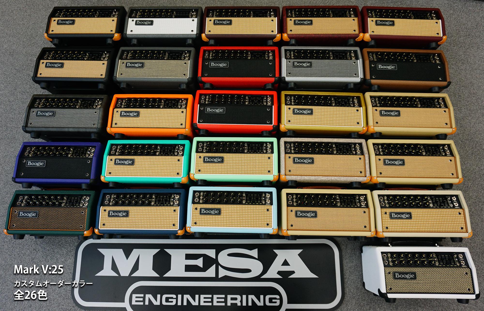 MESA/Boogie Mark V:25 カスタムオーダーカラー全26色 発売!