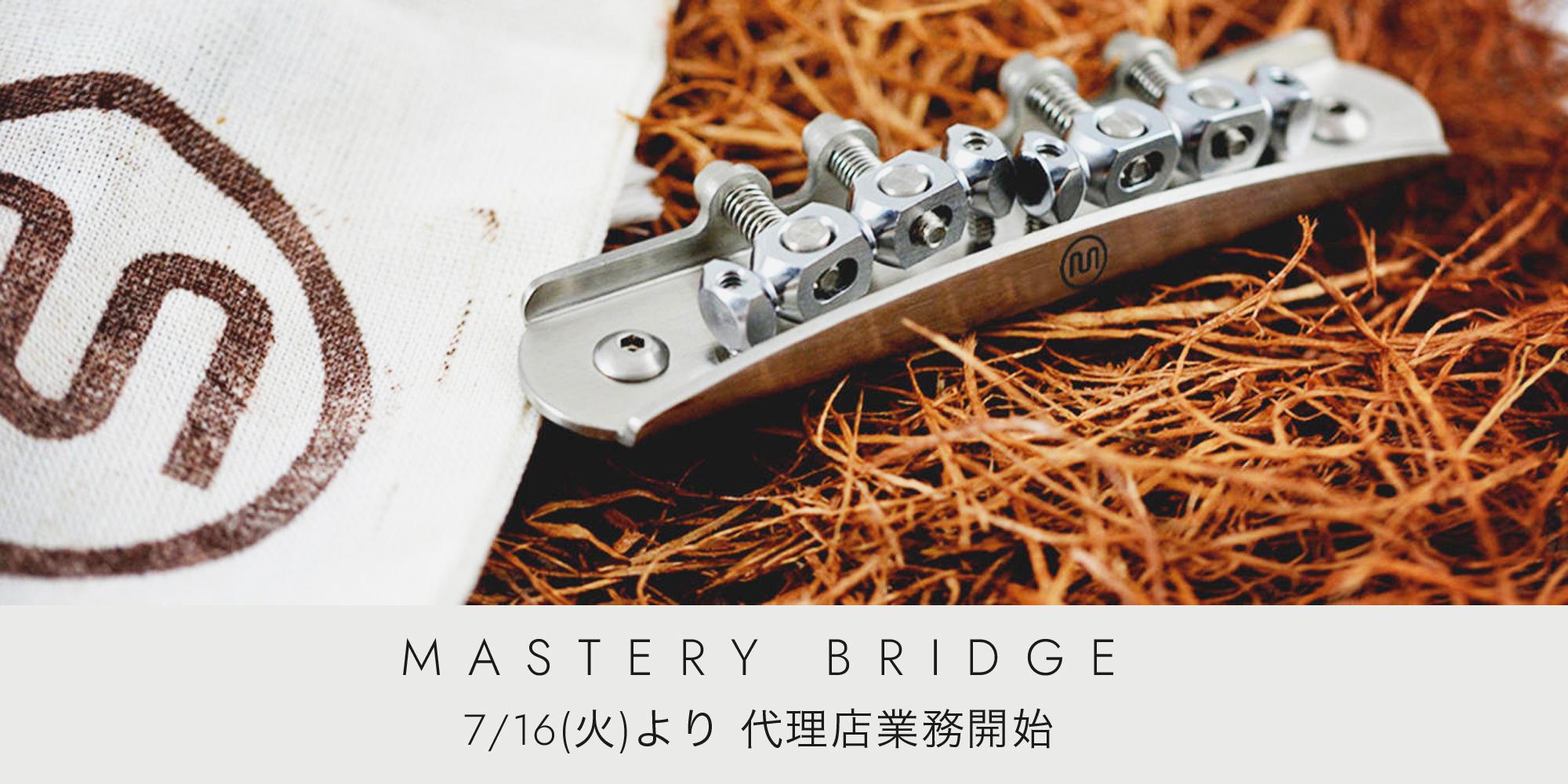 Mastery Bridge 輸入代理店業務開始のご案内