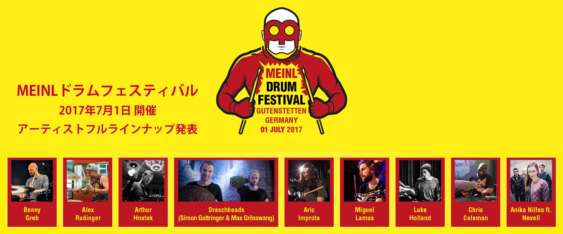 MEINL ドラムフェスティバル 2017年7月1日 ドイツで開催