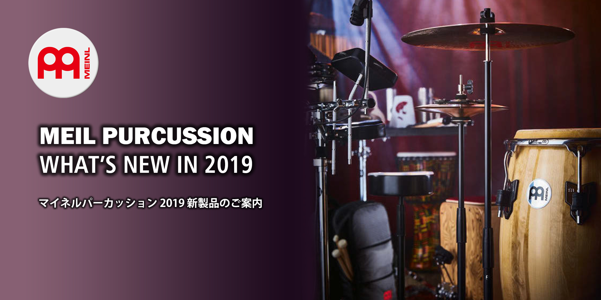 meinl_percussion_new2019