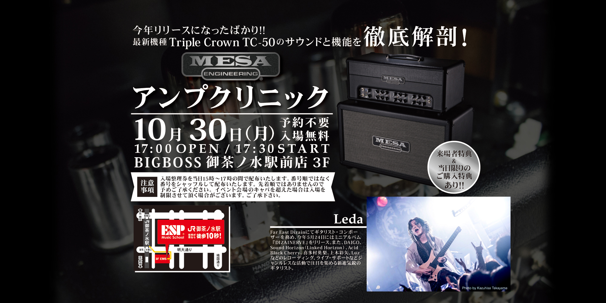 MESA/Boogie アンプクリニック開催!