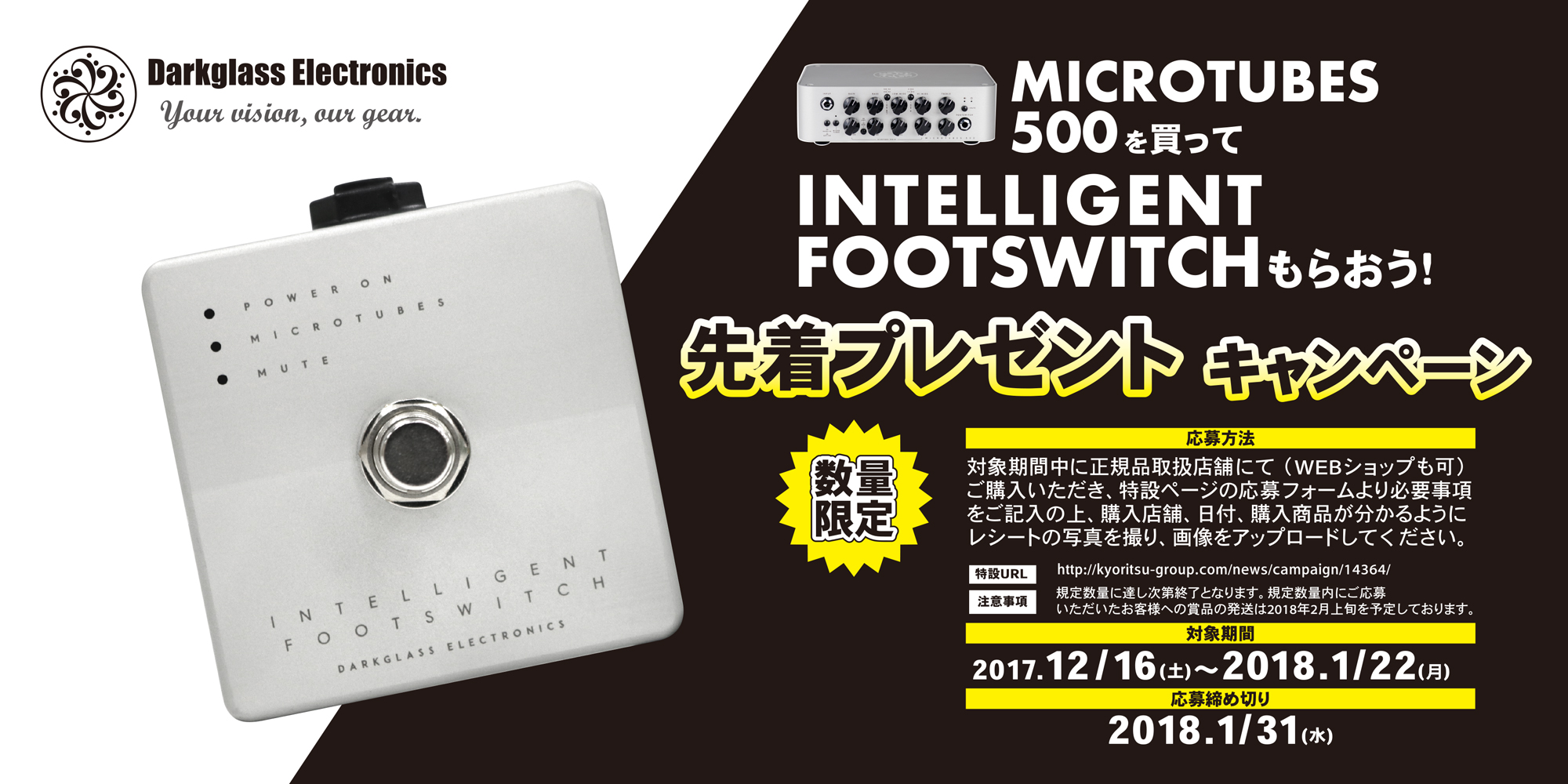 INTELLIGENT FOOTSWITCH 先着プレゼント キャンペーン