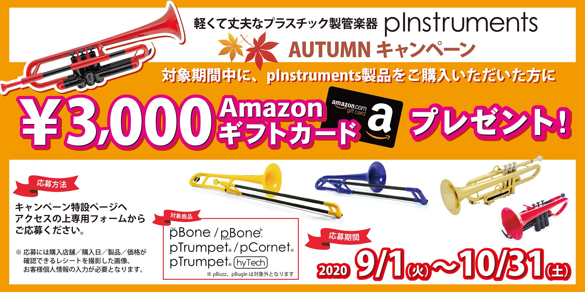 pInstruments 秋キャンペーン!!