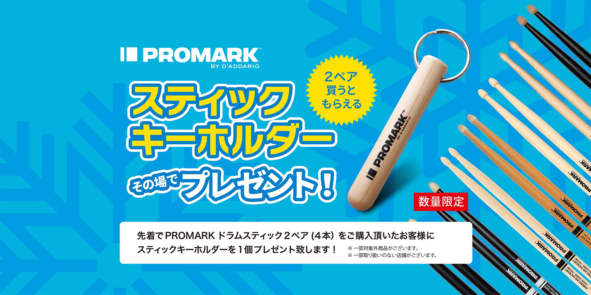 promark_campaign