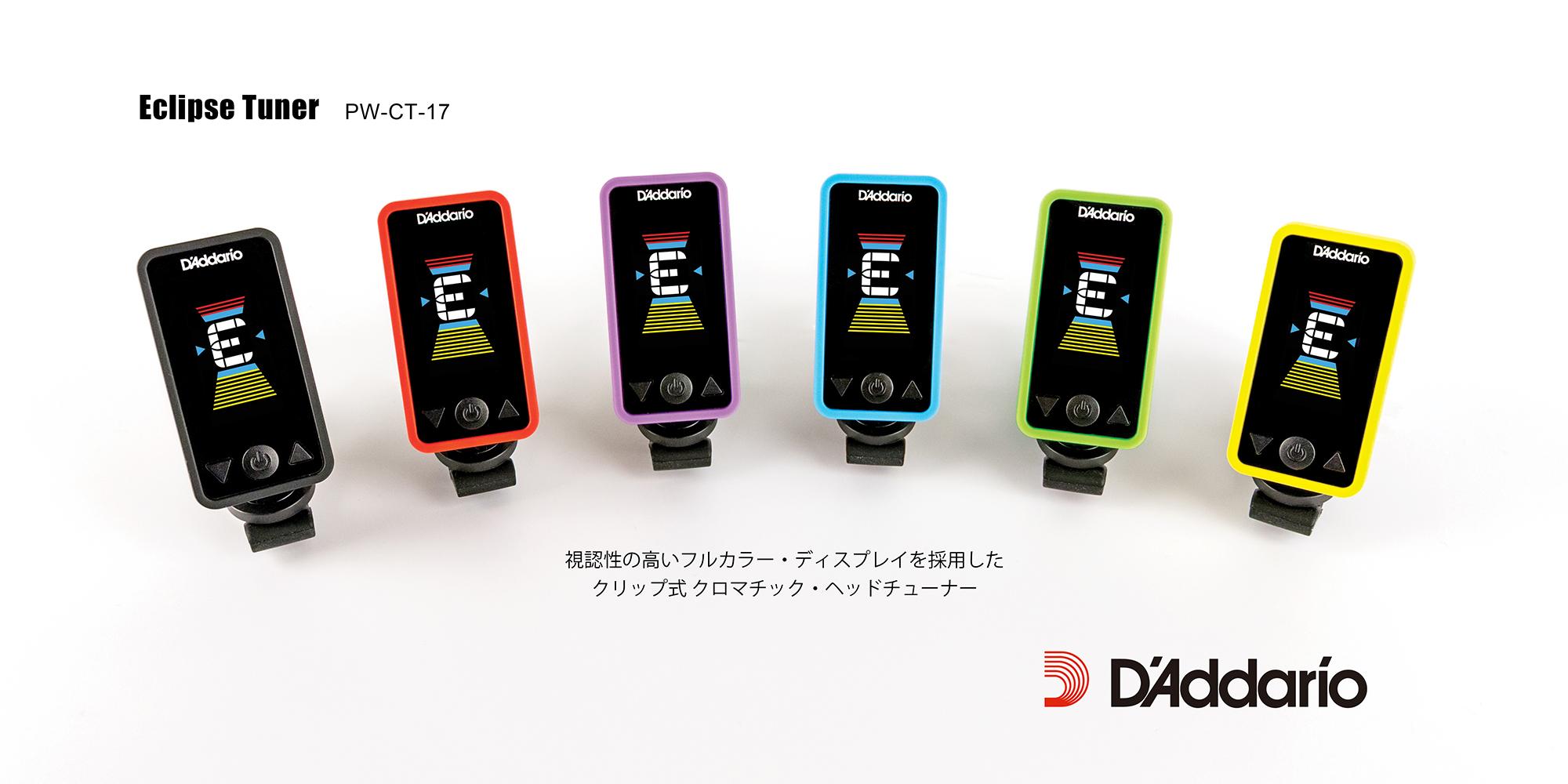 D'Addario/Planetwaves新製品 Eclipse Tuner 登場!