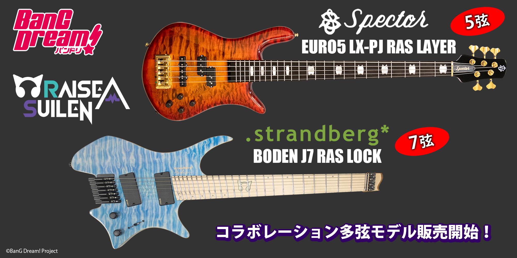 ras_new_5_7_strings_slide
