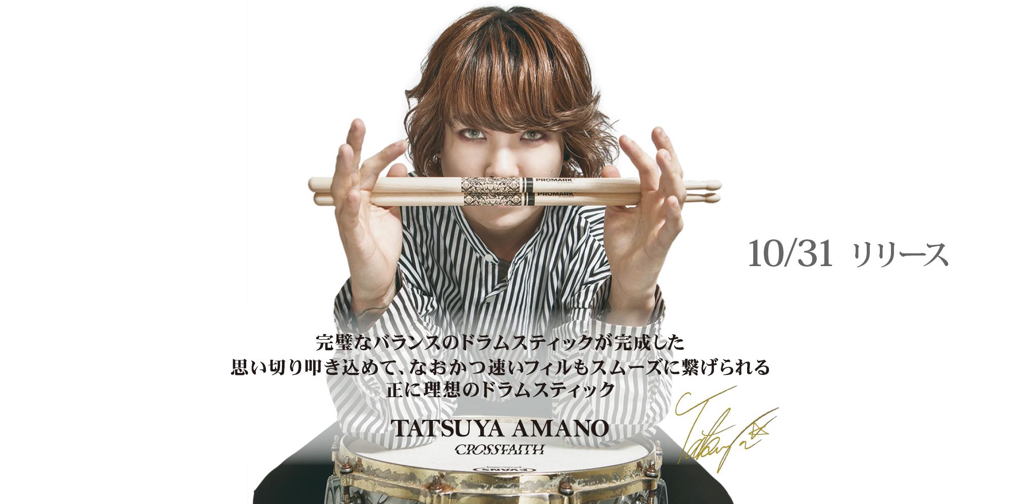 Tatsuya Amano シグネチャーモデル・ドラムスティック リリース!