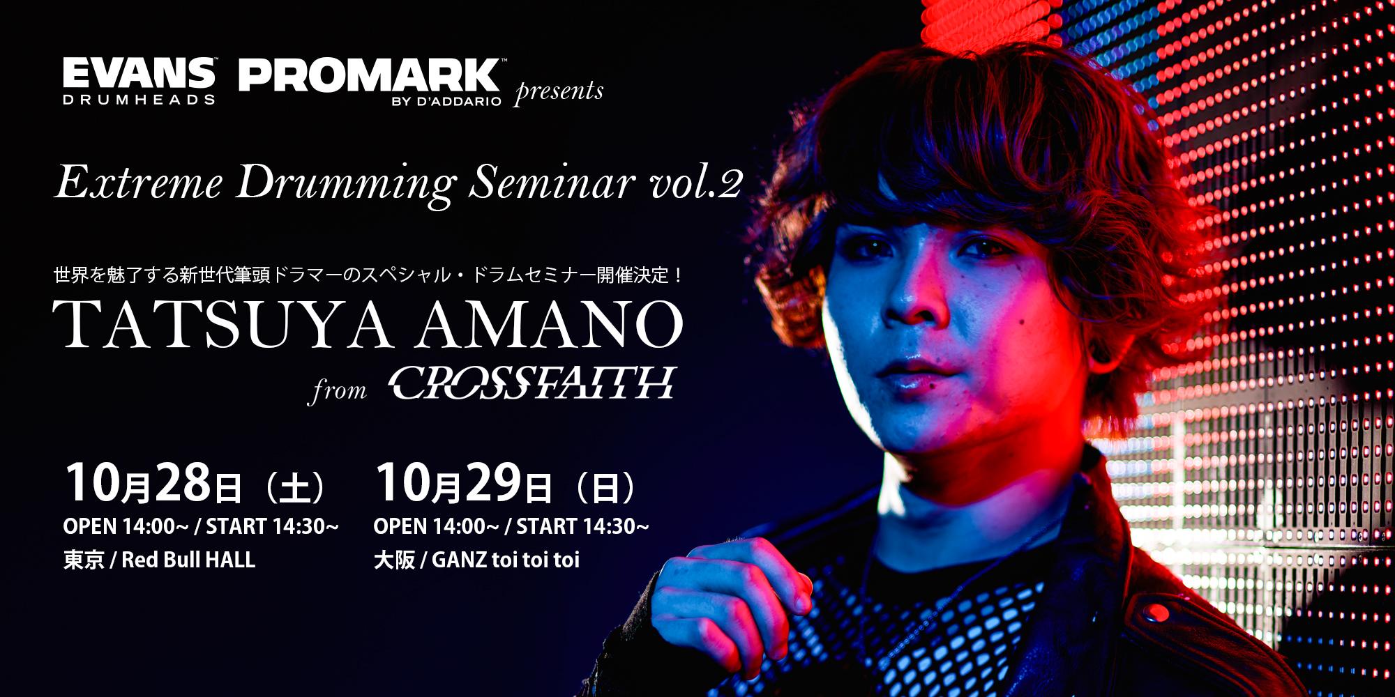次世代を担う日本が世界に誇るドラマー・Tatsuya Amanoによる3年ぶり2回目となる ドラムセミナー開催決定!