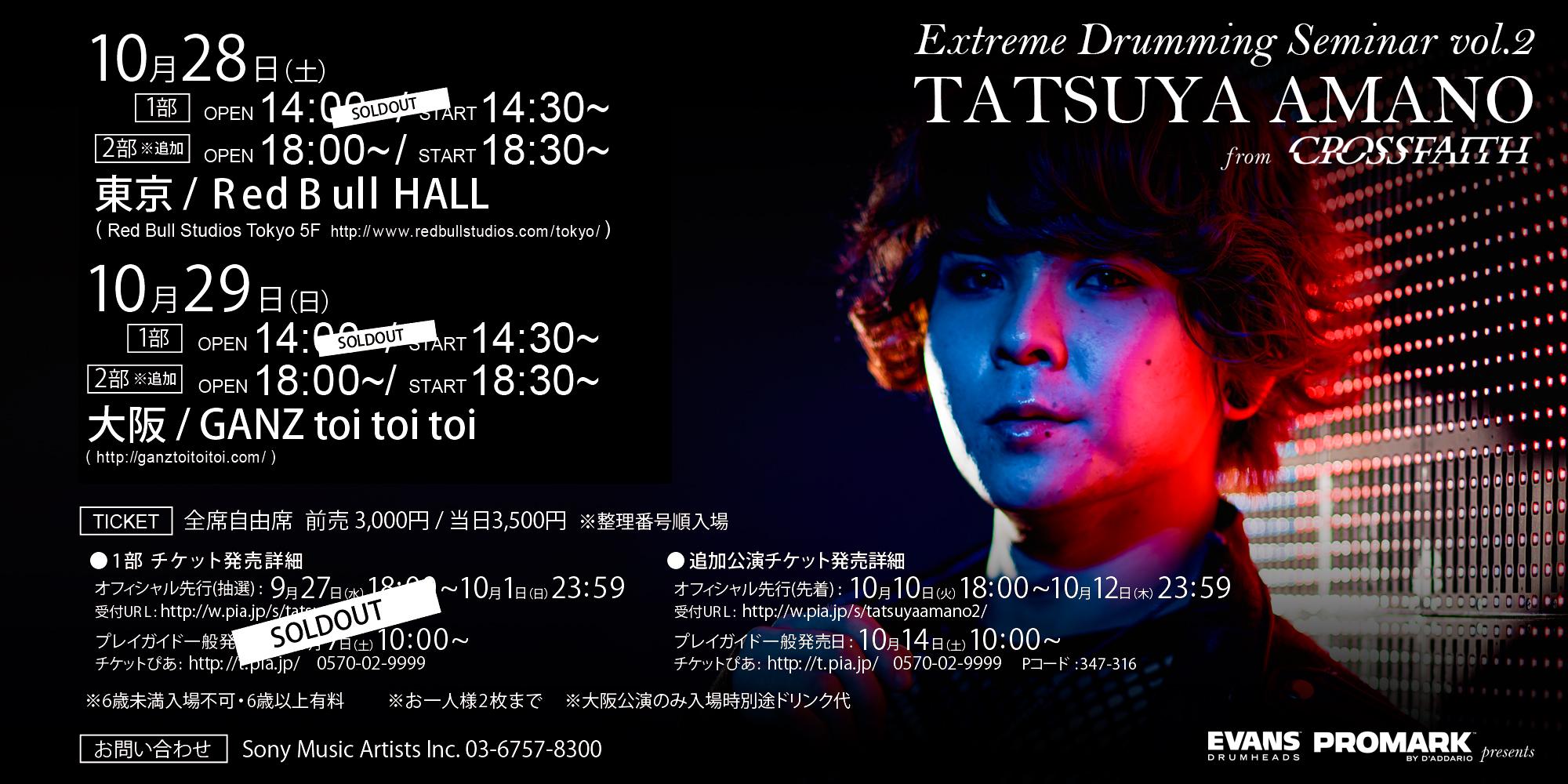Tatsuya Amano ドラムセミナー即日完売。追加公演販売開始!