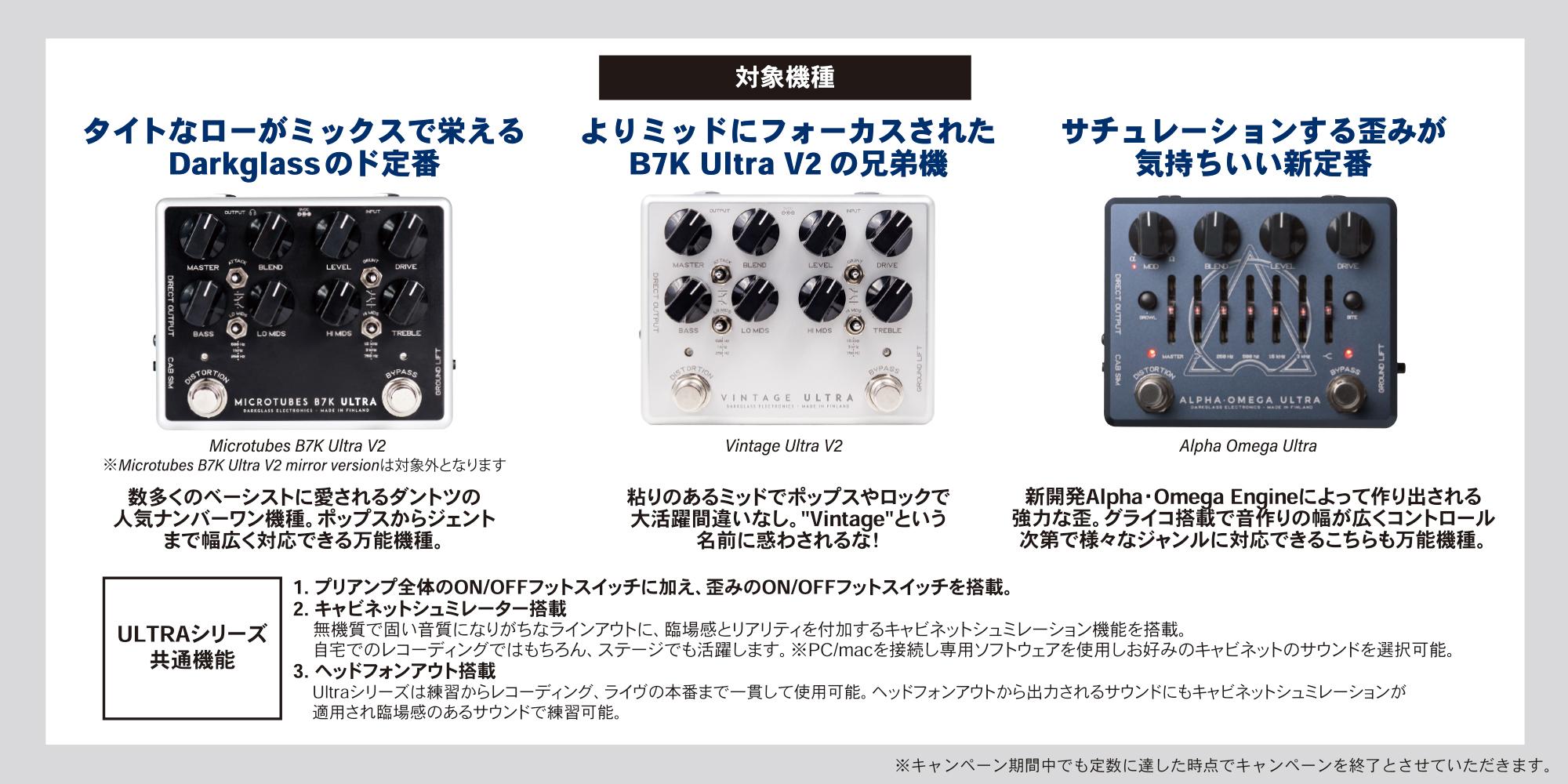 Darkglass 6000円 キャッシュバックキャンぺーン対象モデル